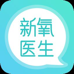 新氧医生版app下载_新氧医生版app最新版免费下载