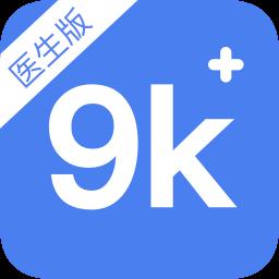 9k医生医生版appapp下载_9k医生医生版appapp最新版免费下载