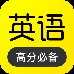 傻瓜英语免费版app下载_傻瓜英语免费版app最新版免费下载