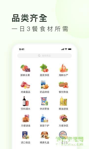 美团买菜app下载_美团买菜app最新版免费下载