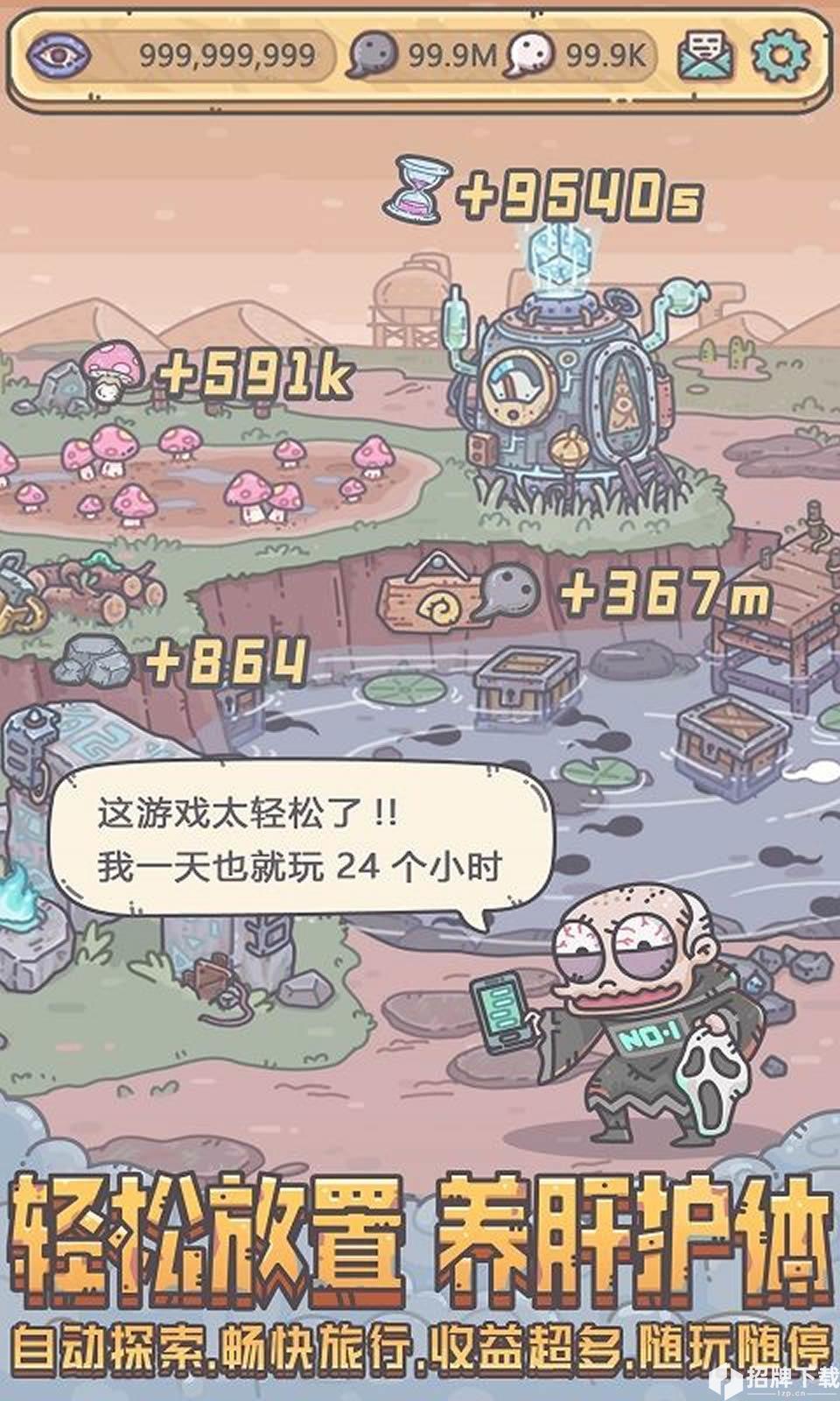 最强蜗牛(官方版)手游下载_最强蜗牛(官方版)手游最新版免费下载