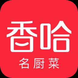 香哈菜谱app手机版app下载_香哈菜谱app手机版app最新版免费下载