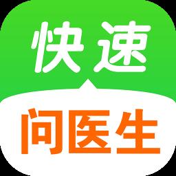快速问医生手机版app下载_快速问医生手机版app最新版免费下载