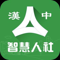 汉中智慧人社app下载_汉中智慧人社app最新版免费下载