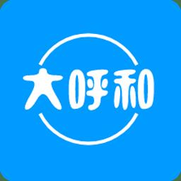 大呼和手机版app下载_大呼和手机版app最新版免费下载