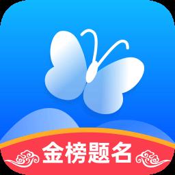 蝶变志愿软件app下载_蝶变志愿软件app最新版免费下载