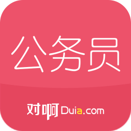 公务员考试随身学手机版app下载_公务员考试随身学手机版app最新版免费下载