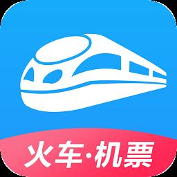 智行火车票12306购票app下载_智行火车票12306购票app最新版免费下载