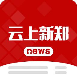 云上新郑手机APP客户端app下载_云上新郑手机APP客户端app最新版免费下载