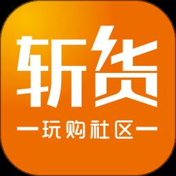 斩货平台app下载_斩货平台app最新版免费下载