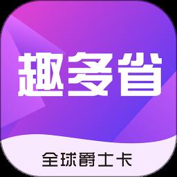 趣多省全球爵士卡app下载_趣多省全球爵士卡app最新版免费下载
