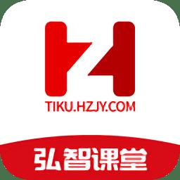 弘智课堂app下载_弘智课堂app最新版免费下载