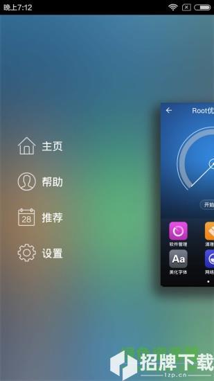 root优化大师最新版app下载_root优化大师最新版app最新版免费下载
