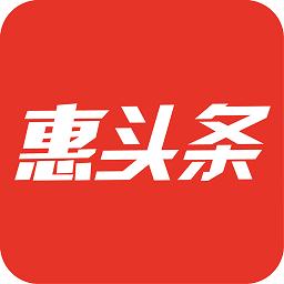 惠头条最新版本appapp下载_惠头条最新版本appapp最新版免费下载