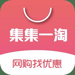 集集一淘app下载_集集一淘app最新版免费下载