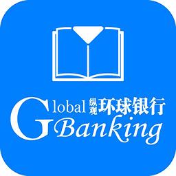 纵观环球银行杂志手机版app下载_纵观环球银行杂志手机版app最新版免费下载