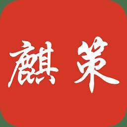 麒策出行app下载_麒策出行app最新版免费下载