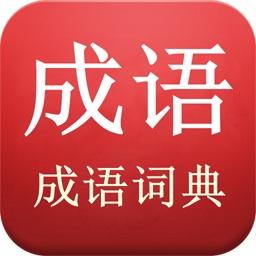 成语词典查询app下载_成语词典查询app最新版免费下载
