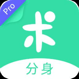 分身有术pro最新版app下载_分身有术pro最新版app最新版免费下载