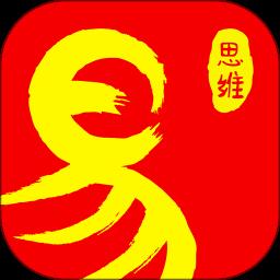 易经思维app下载_易经思维app最新版免费下载