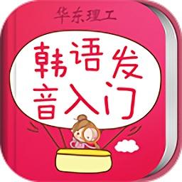 韩语发音单词会话app下载_韩语发音单词会话app最新版免费下载