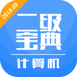 计算机二级宝典手机版app下载_计算机二级宝典手机版app最新版免费下载