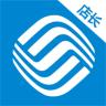 中移和商城店长版app下载_中移和商城店长版app最新版免费下载