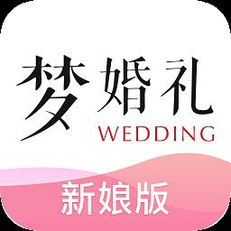 梦婚礼新娘版app下载_梦婚礼新娘版app最新版免费下载