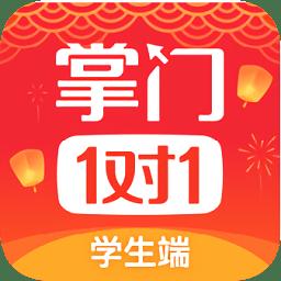 掌门1对1辅导学生端app下载_掌门1对1辅导学生端app最新版免费下载