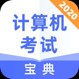计算机考试宝典app下载_计算机考试宝典app最新版免费下载