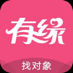 有缘网手机版免费app下载_有缘网手机版免费app最新版免费下载