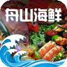 舟山海鲜(海鲜批发)app下载_舟山海鲜(海鲜批发)app最新版免费下载