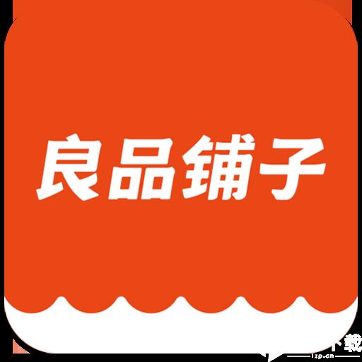 良品铺子手机商城app下载_良品铺子手机商城app最新版免费下载