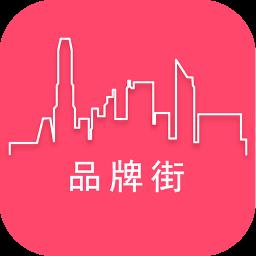 品牌街app下载_品牌街app最新版免费下载