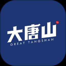 大唐山app下载_大唐山app最新版免费下载