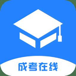 成考在线教育平台app下载_成考在线教育平台app最新版免费下载