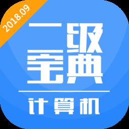 计算机二级宝典app破解版app下载_计算机二级宝典app破解版app最新版免费下载