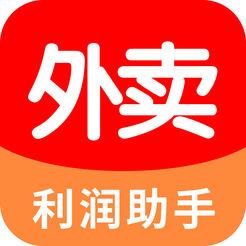 外卖利润助手app下载_外卖利润助手app最新版免费下载