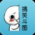 搞笑斗图手机版app下载_搞笑斗图手机版app最新版免费下载