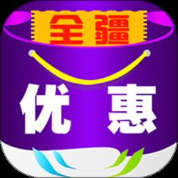 全疆优惠app下载_全疆优惠app最新版免费下载