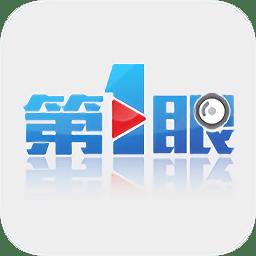 第1眼新闻手机客户端app下载_第1眼新闻手机客户端app最新版免费下载