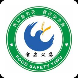 义乌食安指数平台app下载_义乌食安指数平台app最新版免费下载