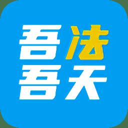 吾法吾天网课程app下载_吾法吾天网课程app最新版免费下载