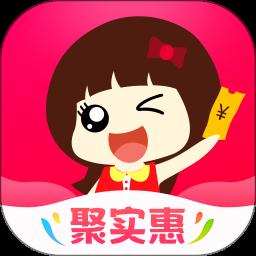 聚实惠商城app下载_聚实惠商城app最新版免费下载