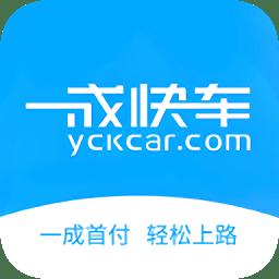 一成快车app下载_一成快车app最新版免费下载