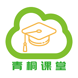 青桐课堂第二课堂app下载_青桐课堂第二课堂app最新版免费下载