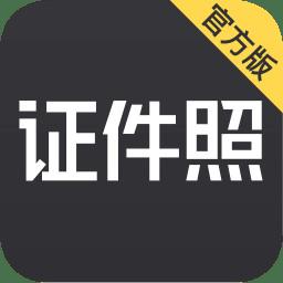 证件照研究院破解版app下载_证件照研究院破解版app最新版免费下载