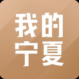 我的宁夏政务app(防疫健康码)app下载_我的宁夏政务app(防疫健康码)app最新版免费下载