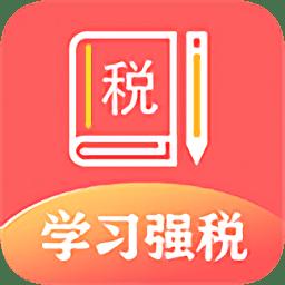 学习兴税软件app下载_学习兴税软件app最新版免费下载