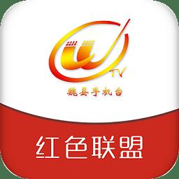 魏县手机台app下载_魏县手机台app最新版免费下载
